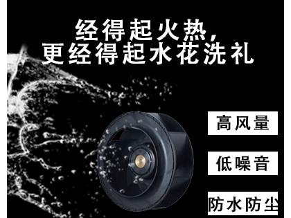 sanyo三洋ACDC防水离心风机∮225x99新品发布